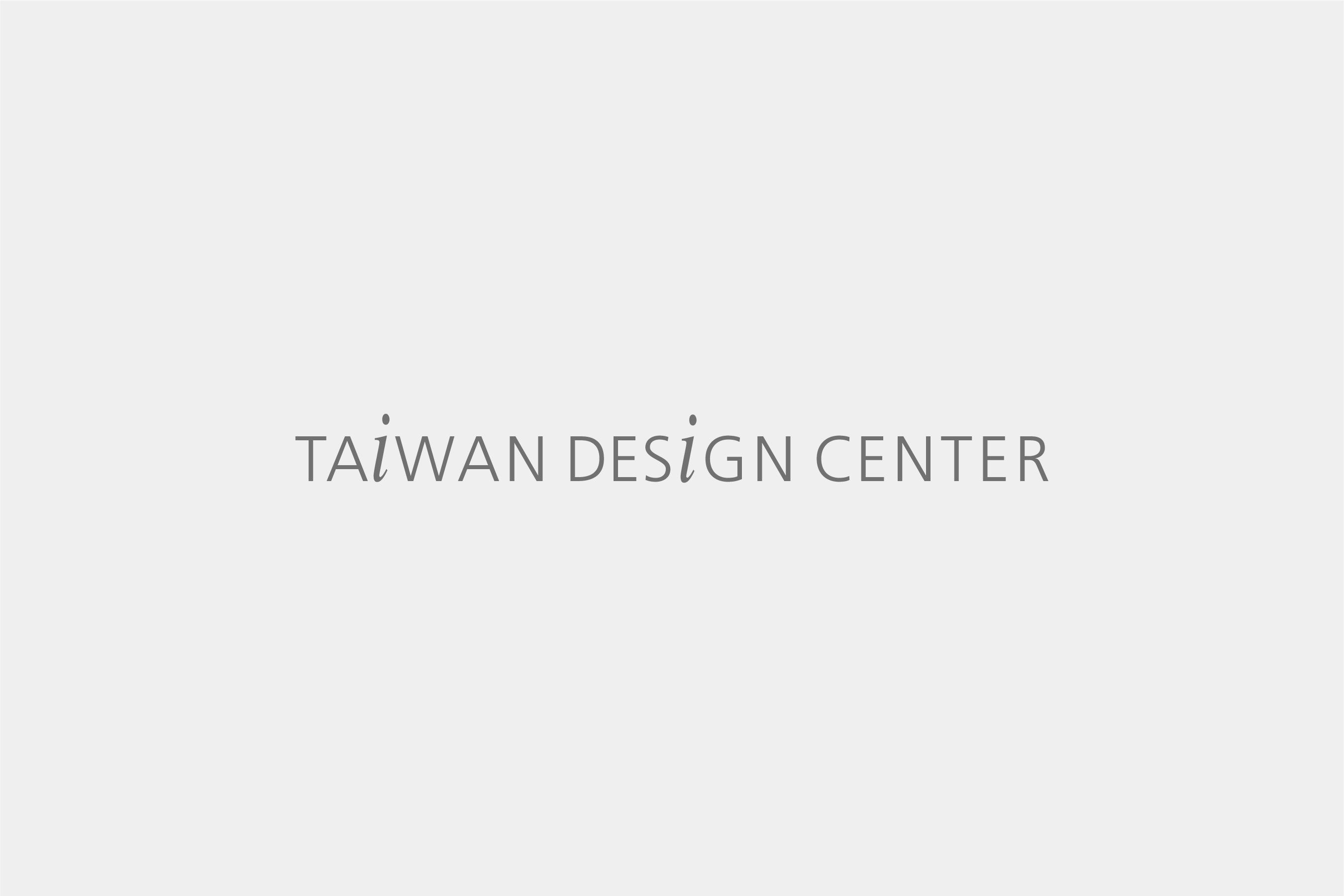 106年台灣創意設計中心第1次新進人員甄選報名