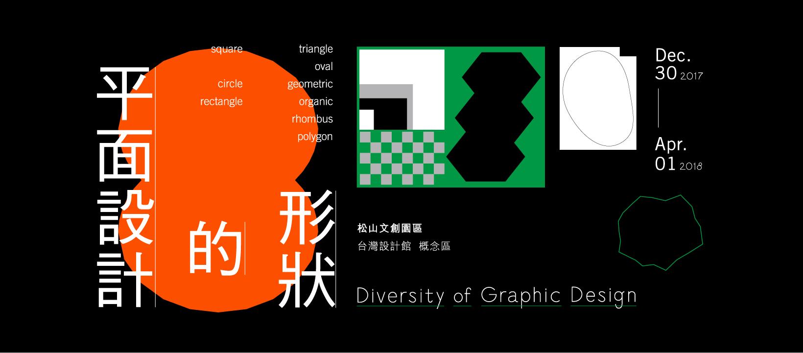 「平面設計的形狀」主題特展 融入生活於無形的平面設計創作