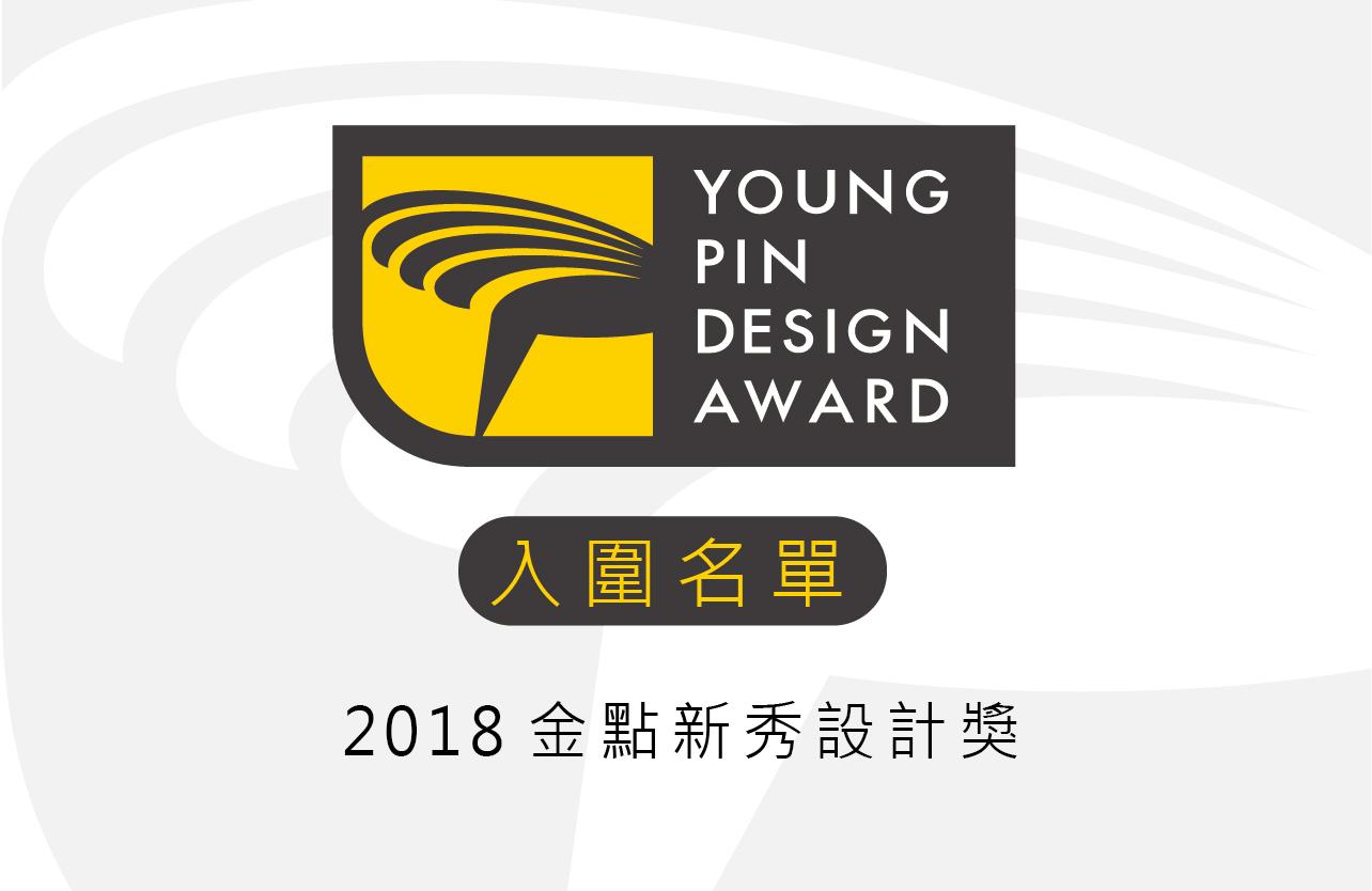 2018金點新秀設計獎入圍名單揭曉!新生代創意大爆發 850件作品入圍決審