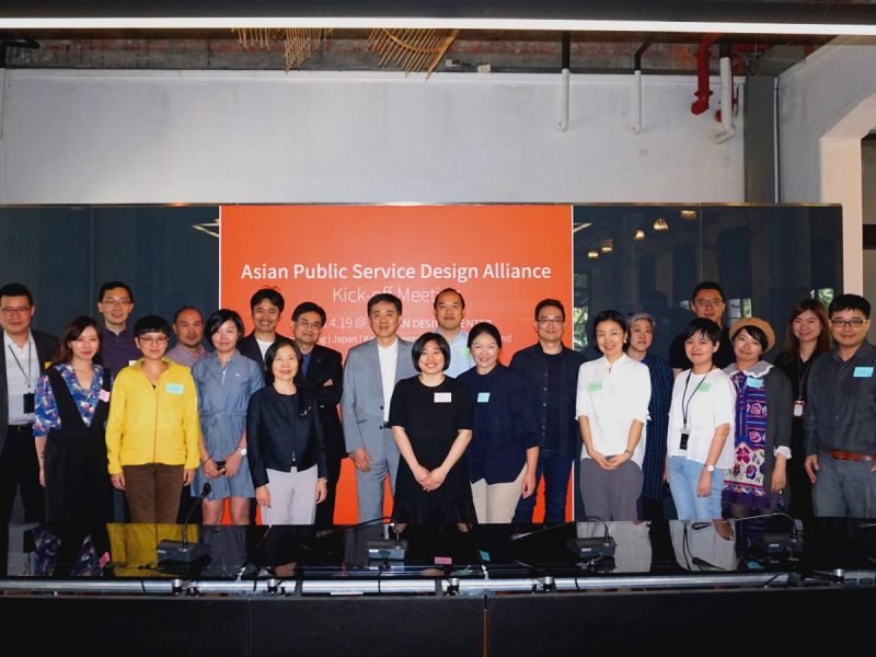 2018亞洲公共服務設計聯盟在台啟動 運用服務設計改善公民生活