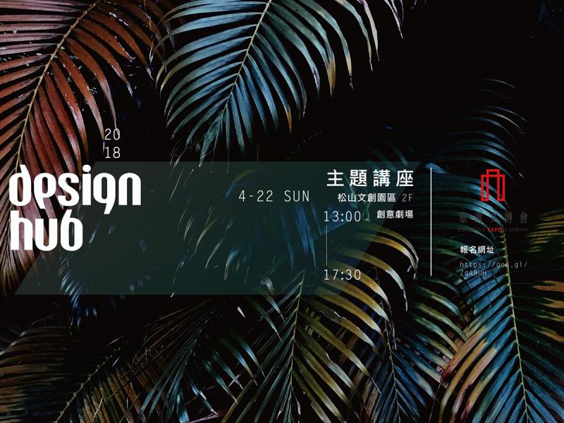 2018永續循環設計系列講座臺北場:設計再生 x 材料永續 x 文化深耕