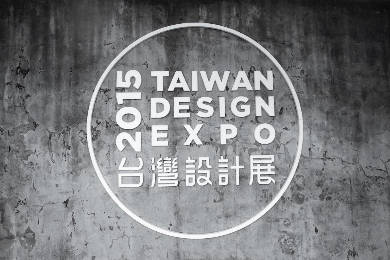 徵求各縣市政府共同主辦「2019台灣設計展」徵展辦法公告