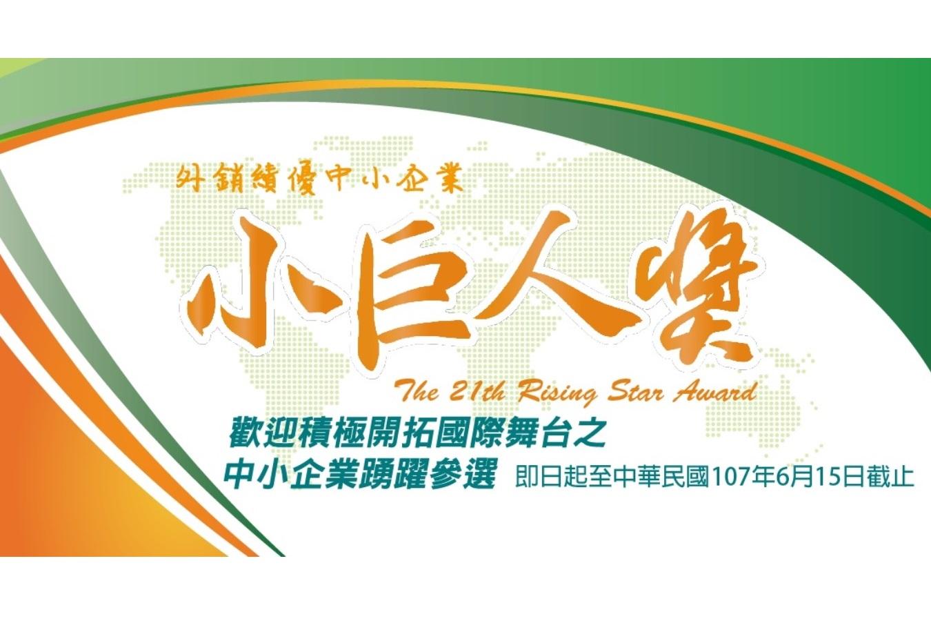 107年度「第21屆小巨人獎選拔表揚活動」即日起受理申請