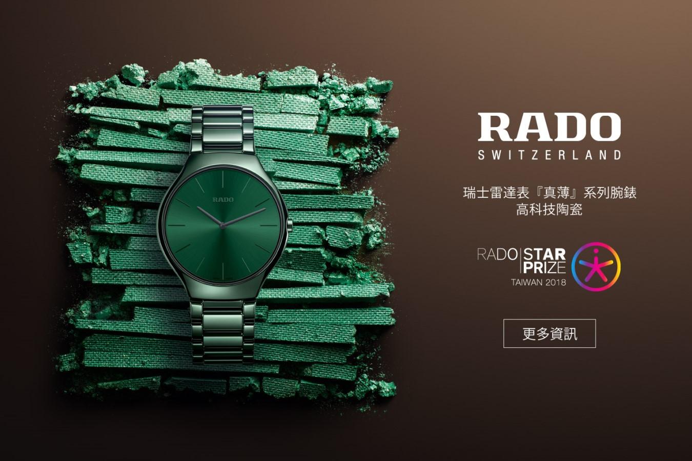 Rado瑞士雷達表2018第二屆臺灣創星大賽開跑  「靈感源於自然」創新作品熱烈徵件募集中