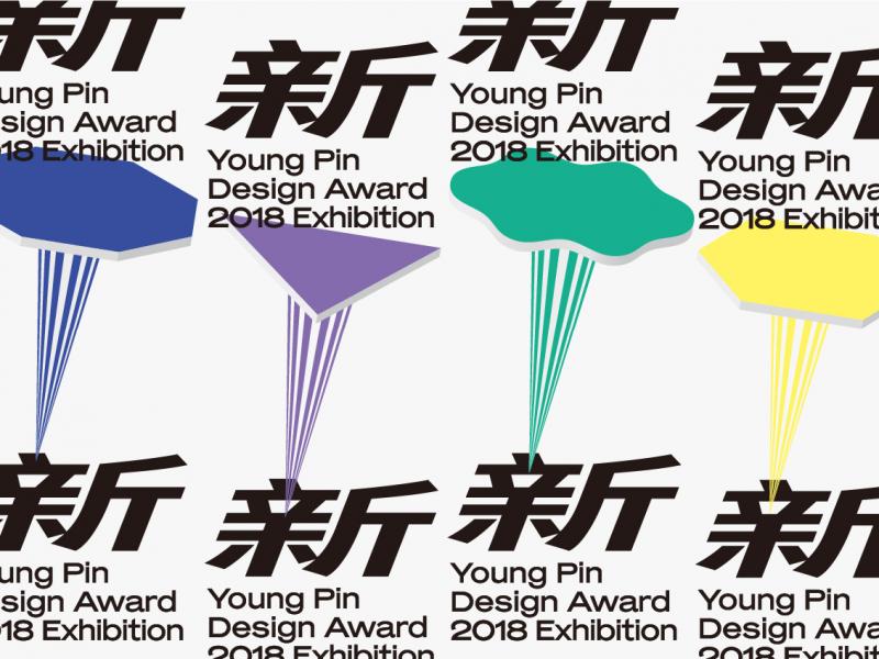Young Pin Design Award 2018 Exhibition