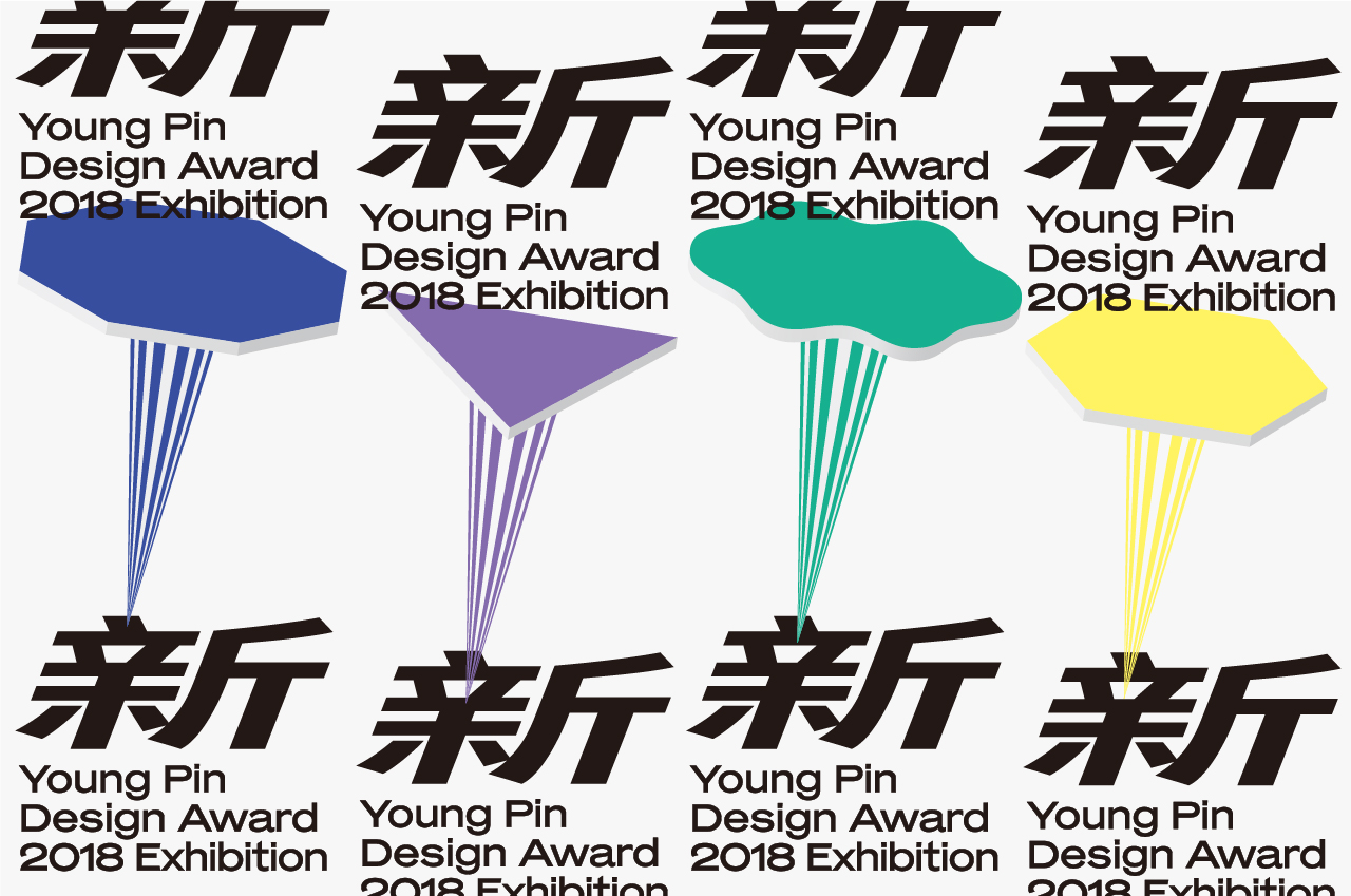 Young Pin Design Award 2018 Exhibition