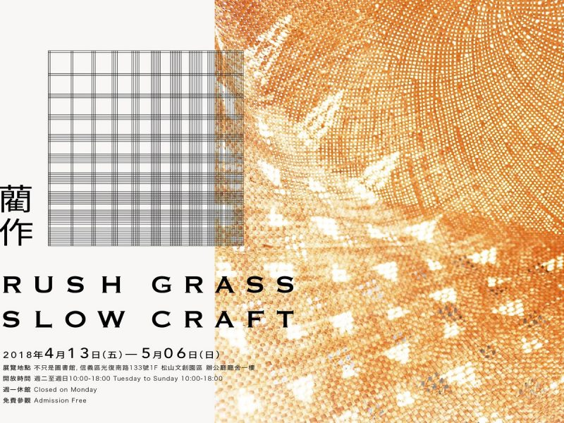 呈現傳統製物的精神與底力!「Rush Grass, Slow Craft藺作展」在不只是圖書館