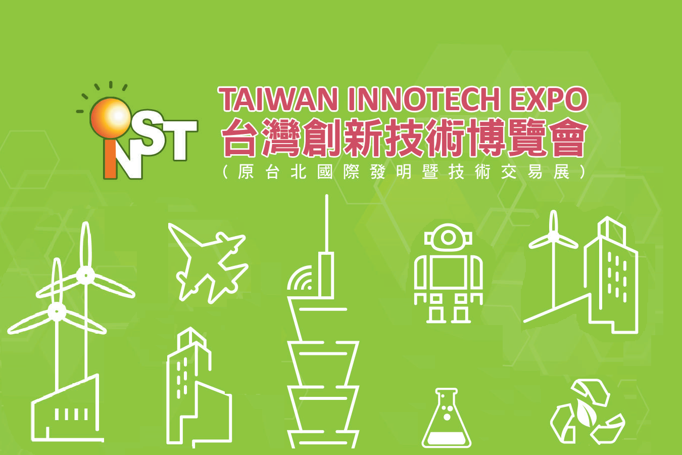2018台灣創新技術博覽會 即日起開放報名