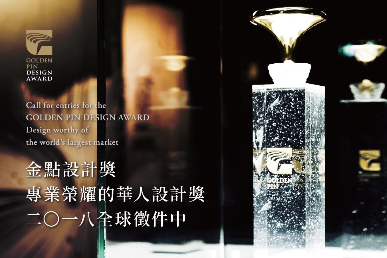 2018金點設計獎徵件倒數七天 鴻海 長榮等知名廠商參賽