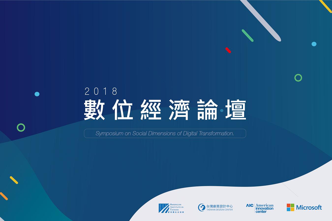 2018數位經濟論壇6/25登場 唐鳳、杜奕瑾、高仙桂、張仁炯共談數位時代的社會變遷