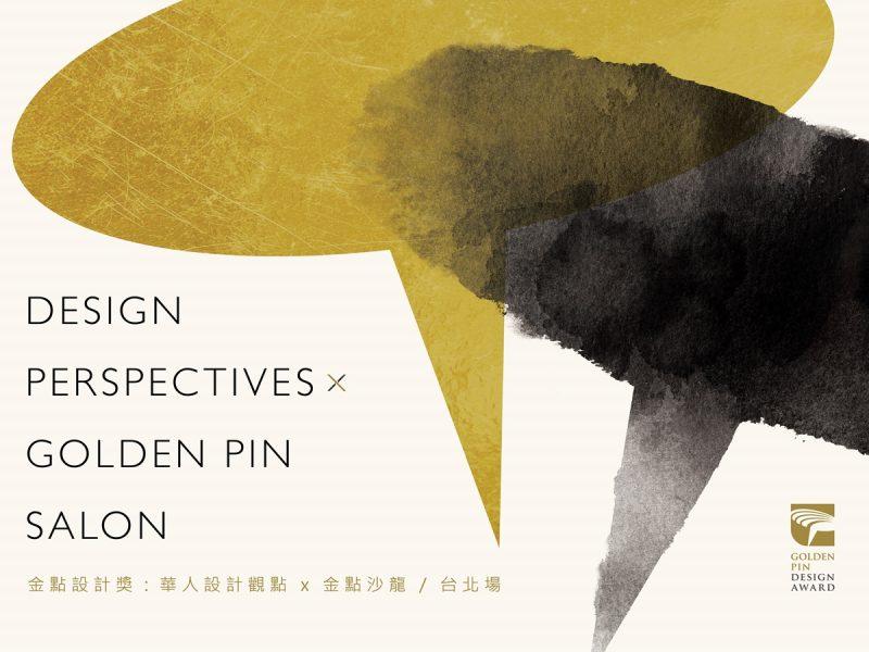6/13金點設計獎「華人設計觀點 x 金點沙龍」台北場開放報名