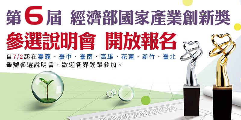 第6屆「經濟部國家產業創新獎」徵選正式啟動