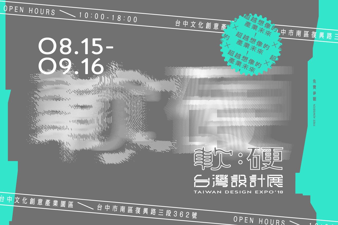 2018台灣設計展 許你一個超越想像的產業未來
