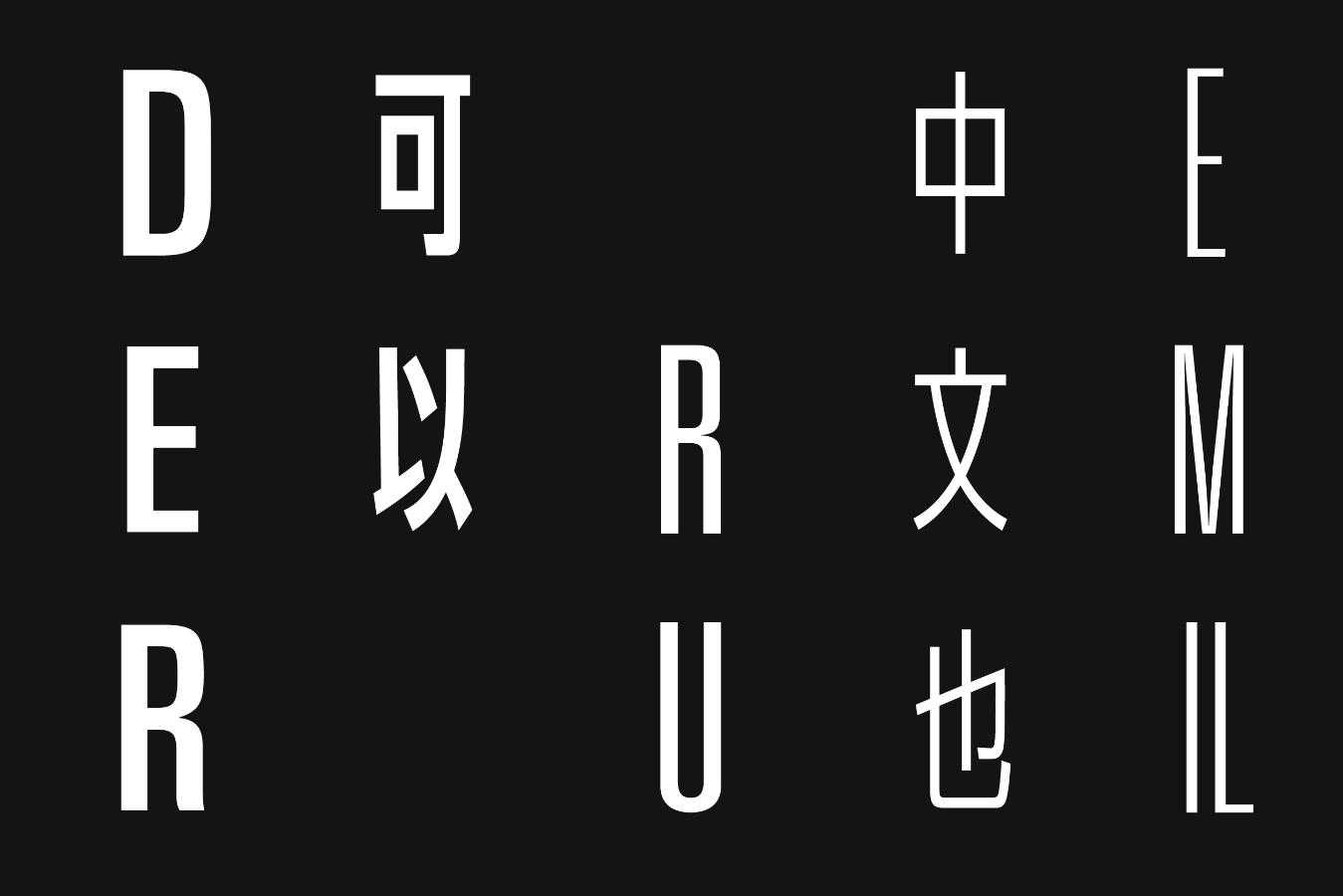 Emil Ruder中文也可以!解密國際主義大師之作 發掘編排設計更多可能