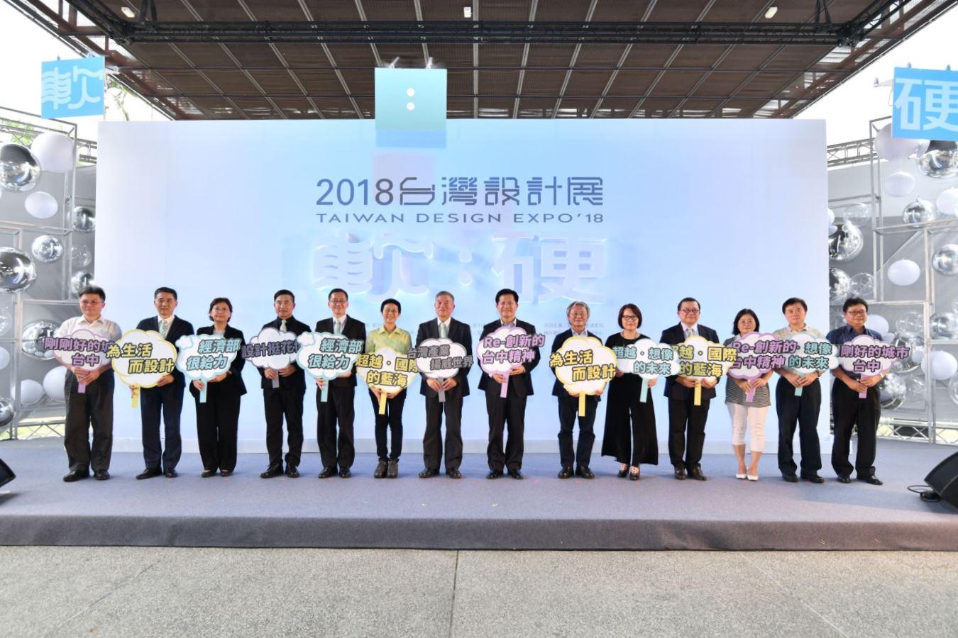 2018台灣設計展@臺中 軟硬整合展現產業未來
