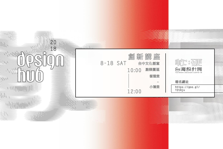 2018「台灣工藝 x 日本設計」創新講座