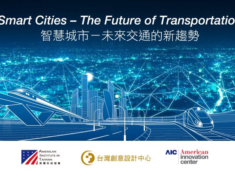 8/28 AIC專題論壇:智慧城市-未來交通的新趨勢
