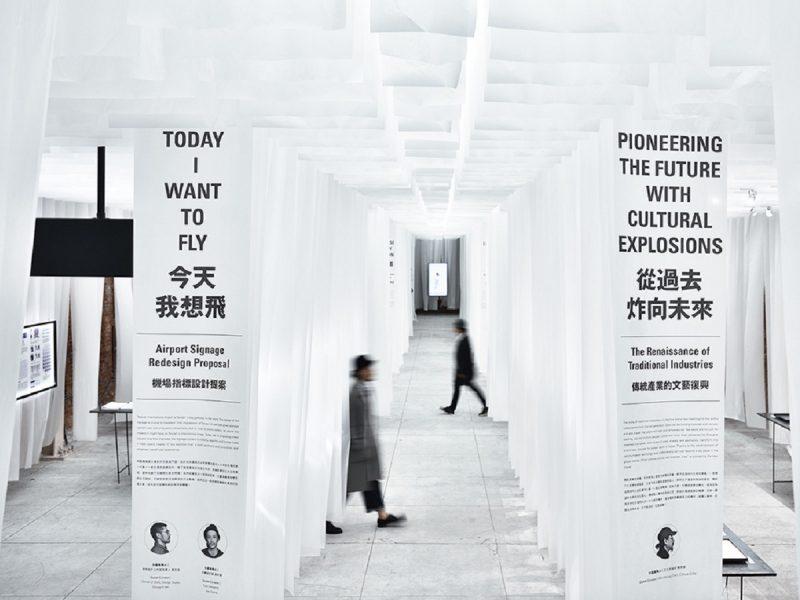 2018紅點傳達獎結果出爐 台灣獲7件最佳設計獎