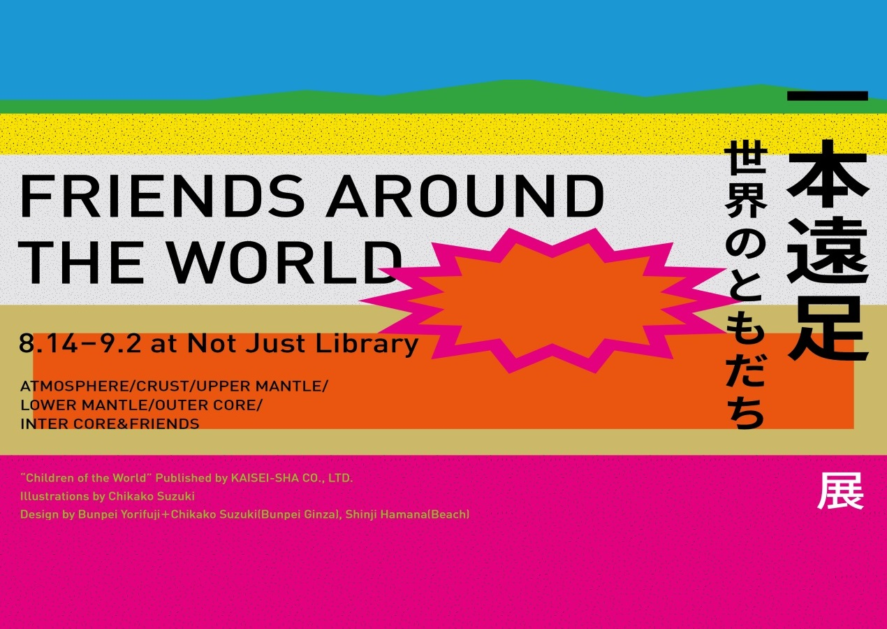 到不只是圖書館看「一本遠足」 和《世界的朋友》環遊一周!