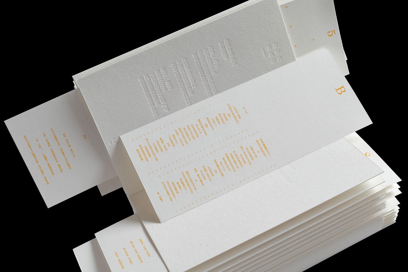 賦予文本嶄新的形式,是設計創造性的體現—劉曉翔