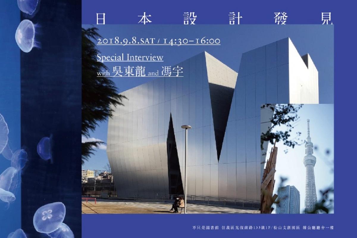 吳東龍 x 馮宇—「日本設計發見」講座9/8在不只是圖書館
