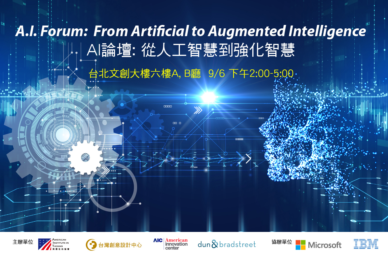 9/6 AIC專題論壇:從人工智慧到強化智慧
