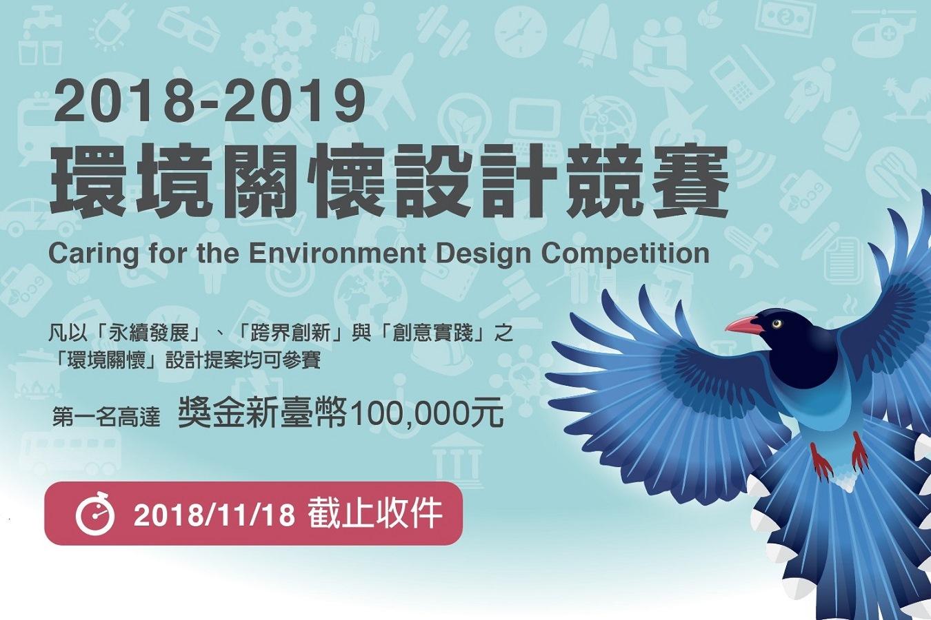 2018-2019環境關懷設計競賽徵件開跑!優勝者將代表台灣競逐丹麥INDEX雙年設計獎