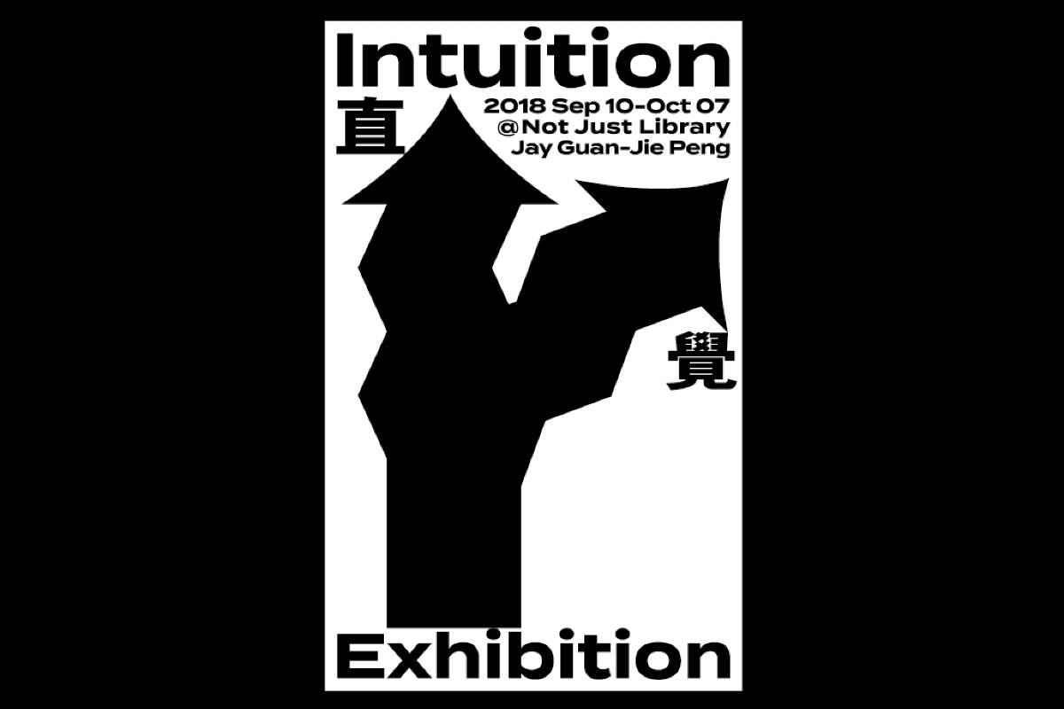 跟隨直覺、創造概念—台灣新銳設計師彭冠傑個展「Intuition直覺」不只是圖書館登場