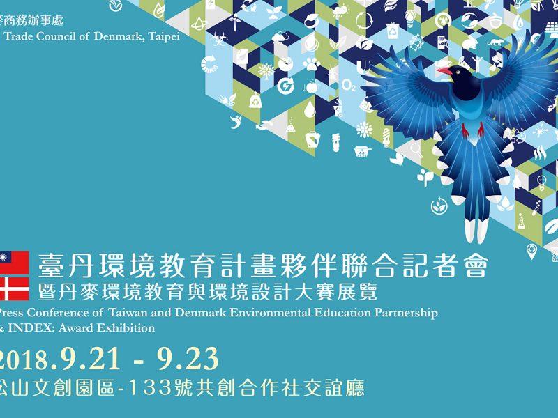 臺丹環境教育計畫夥伴聯合記者會暨丹麥環境教育與環境設計大賽展覽
