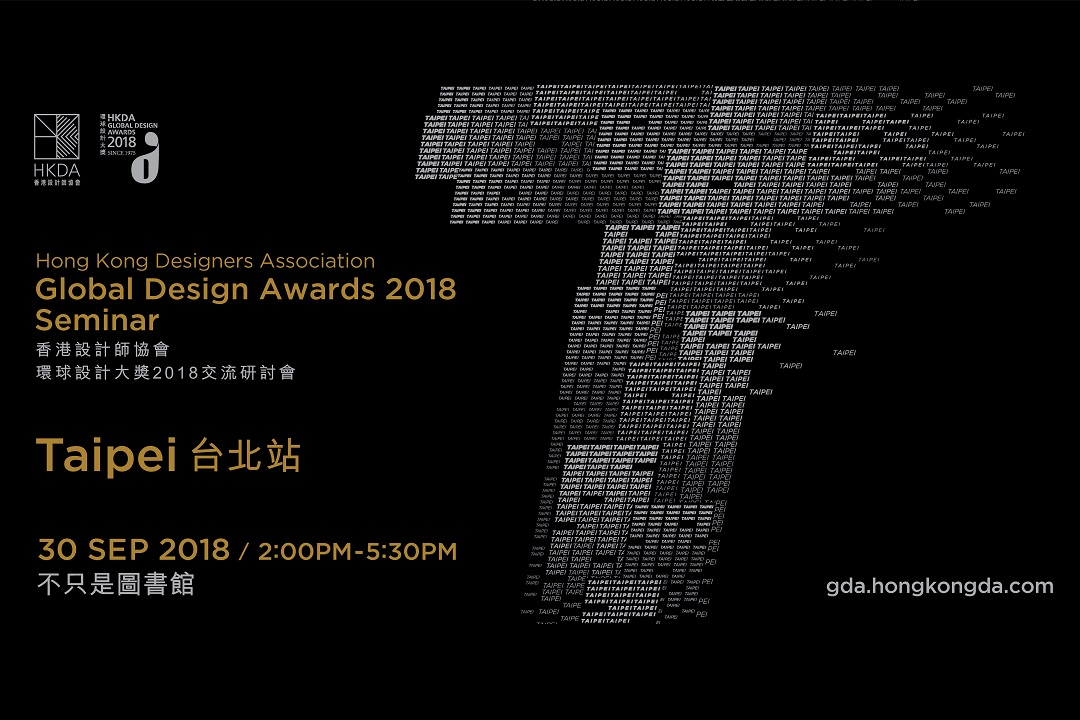 (Design)³ x 生活 =? 香港設計論壇9/30在不只是圖書館
