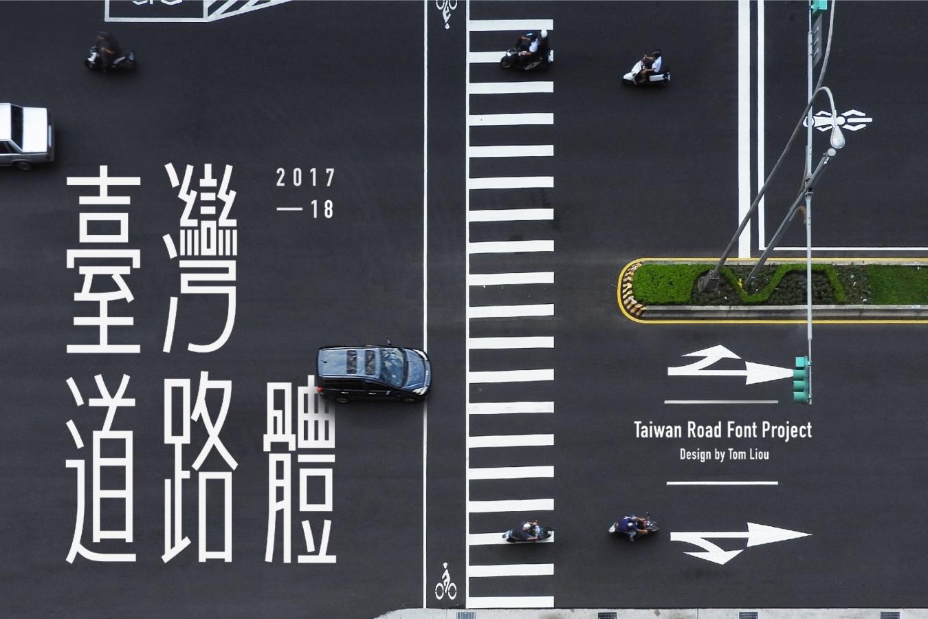 獨一無二「臺灣道路體」字型 設計出自機器人介面設計師