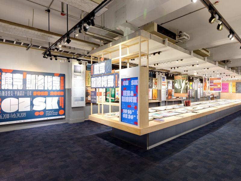 捷克與斯洛伐克平面設計100年:中歐百年傳統與當代設計精萃 台灣設計館精彩登場