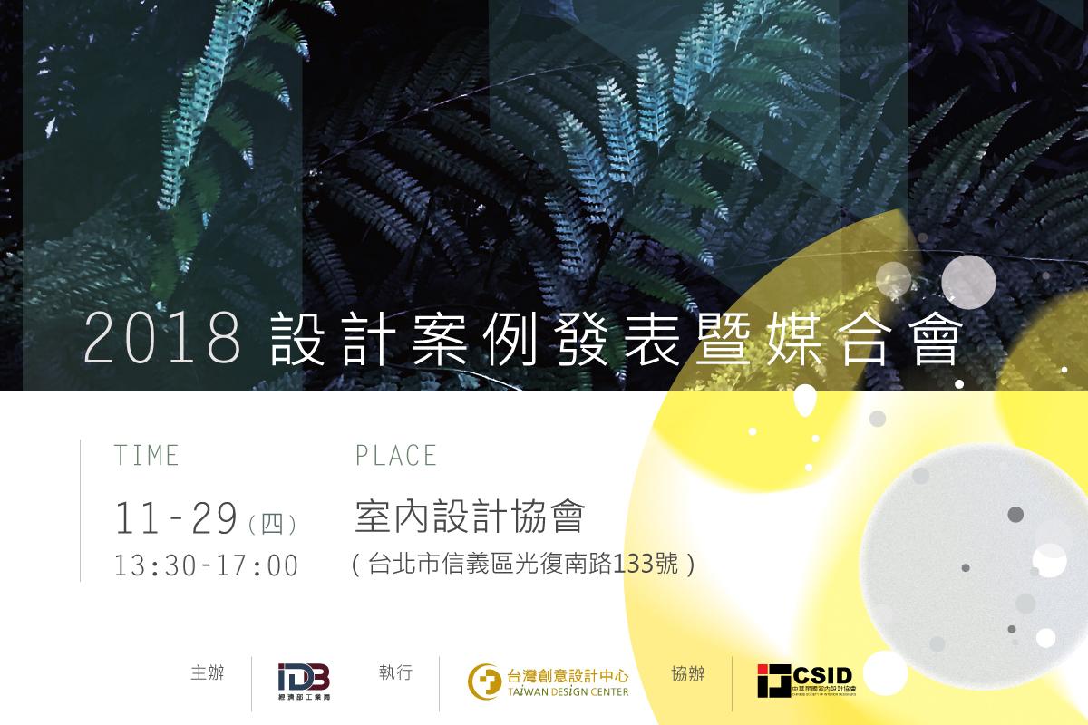 2018設計案例發表暨媒合會