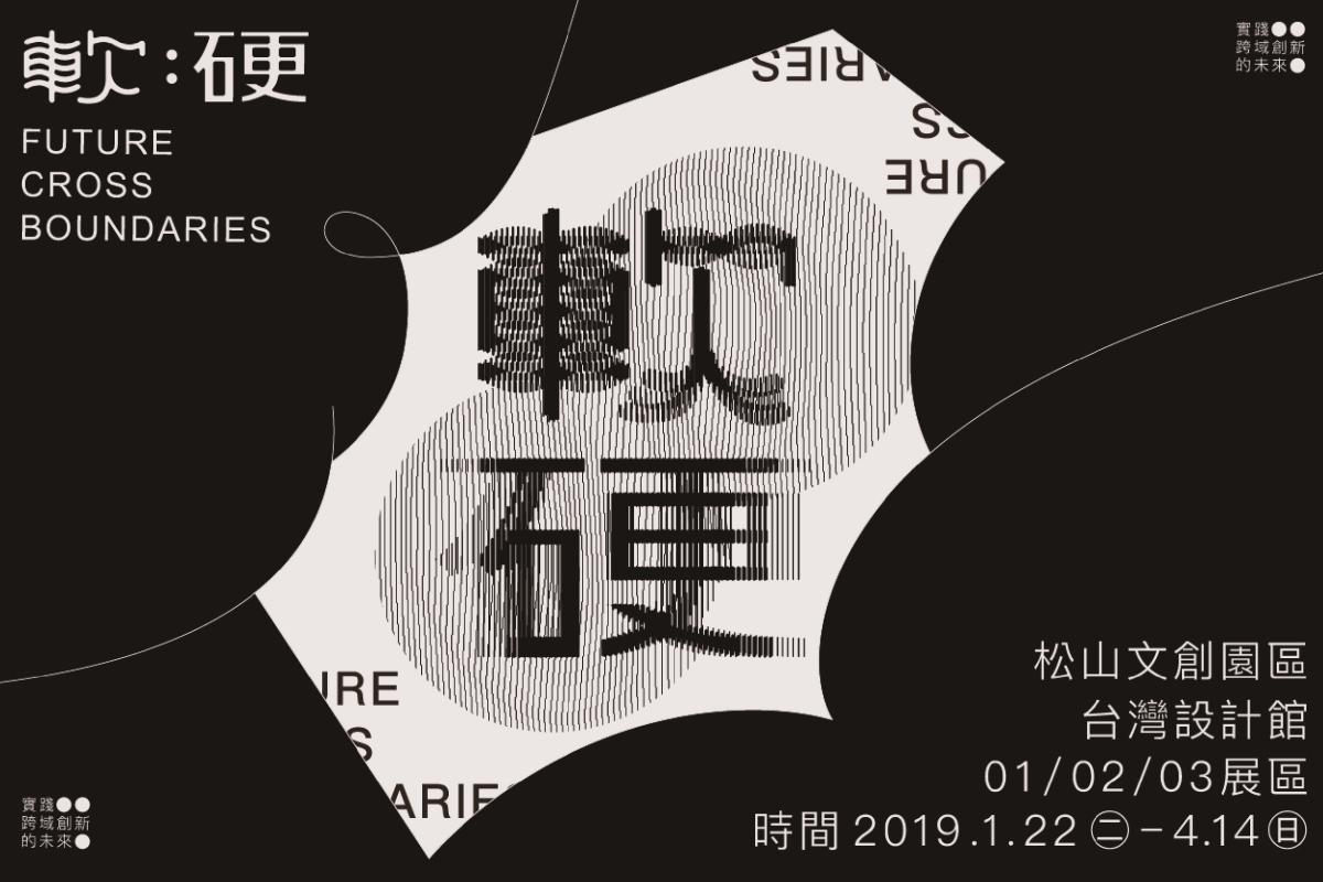 「軟:硬 – 實踐跨域創新的未來」1/22台灣設計館登場
