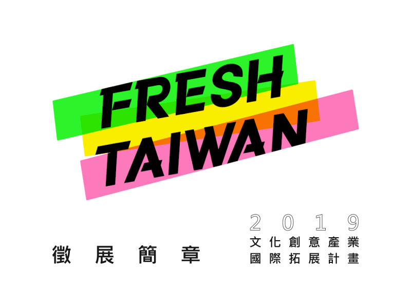 2019 FRESH TAIWAN 徵展簡章公告