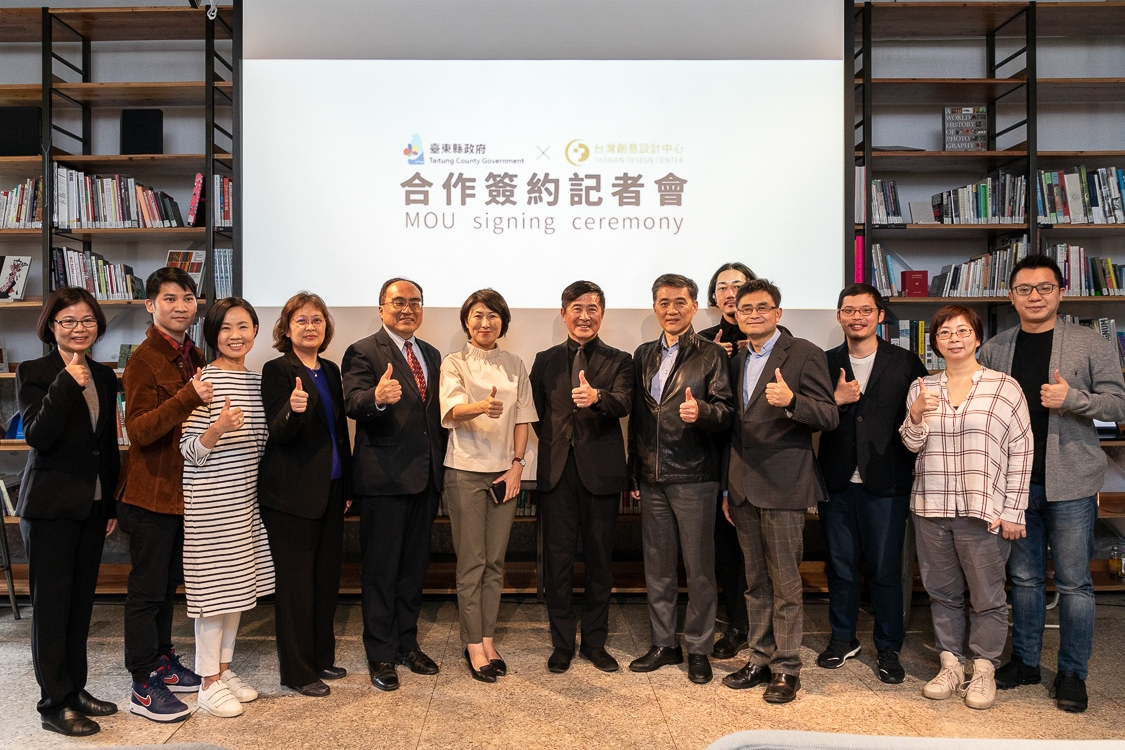 Taitung and Taiwan Design Center Join Together to Pave a Path for the Future of Design