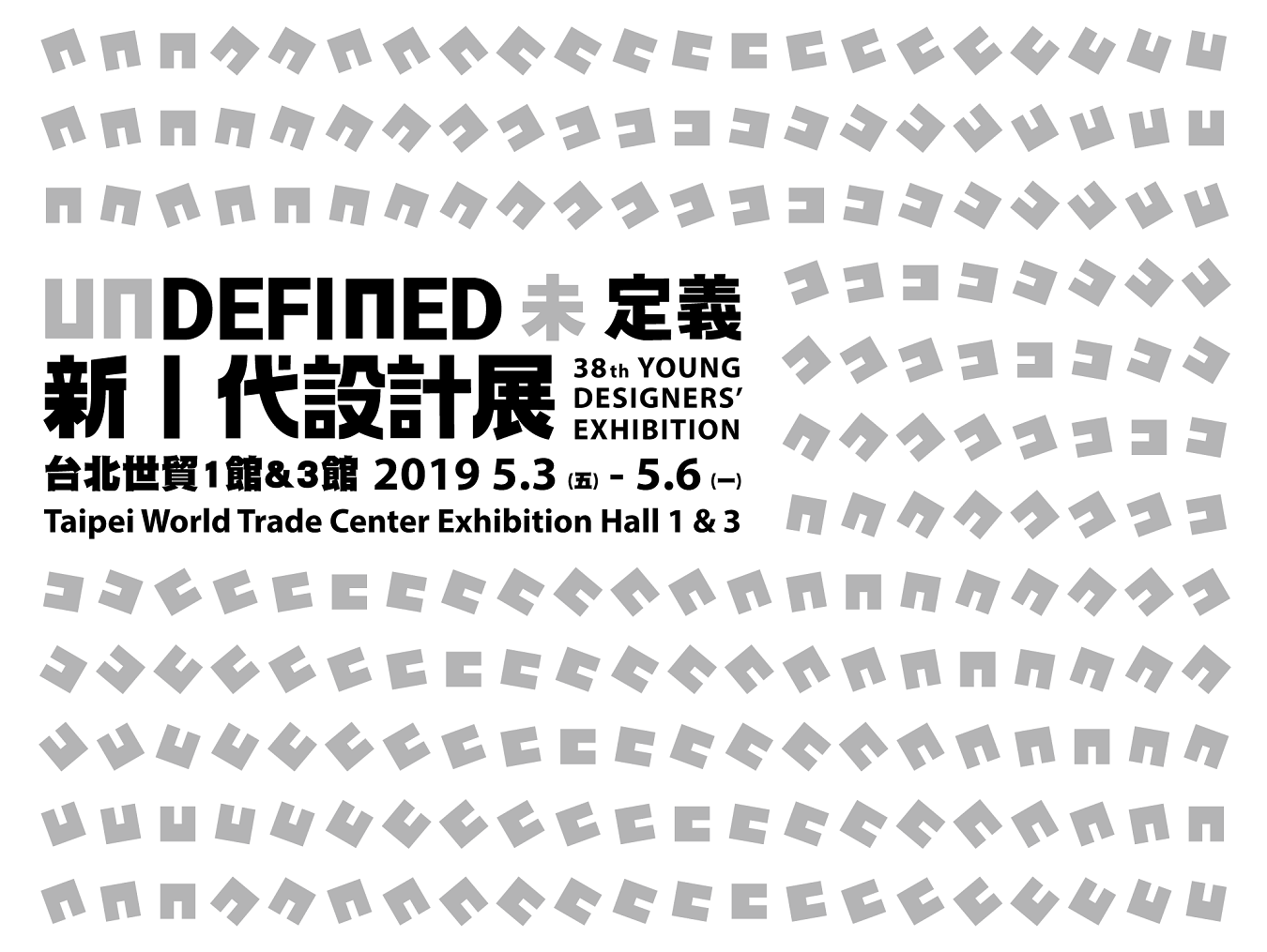 """Why """"Undefined""""? An interview with Hom Liou, the curator for the 2019 Young Designers' Exhibition"""