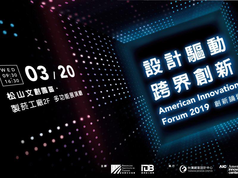 2019 American Innovation Forum創新論壇—設計驅動.跨界創新