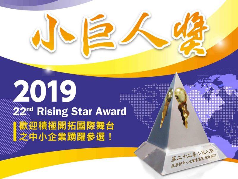 第22屆小巨人獎即日起至108年6月14日受理申請 歡迎外銷績優中小企業踴躍參選!