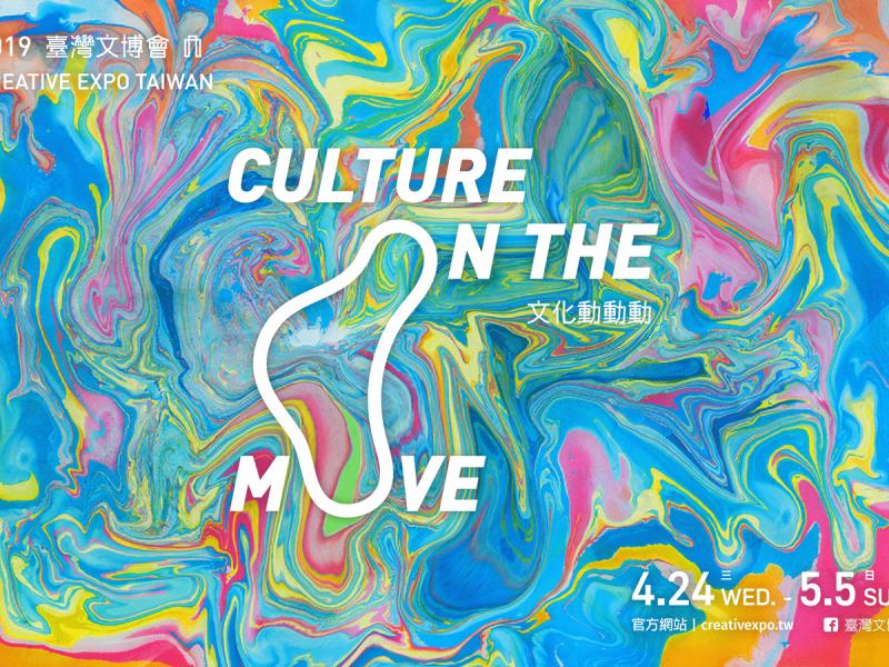 一場擾動文化的大型實驗運動!2019臺灣文博會5大主題展區搶先看