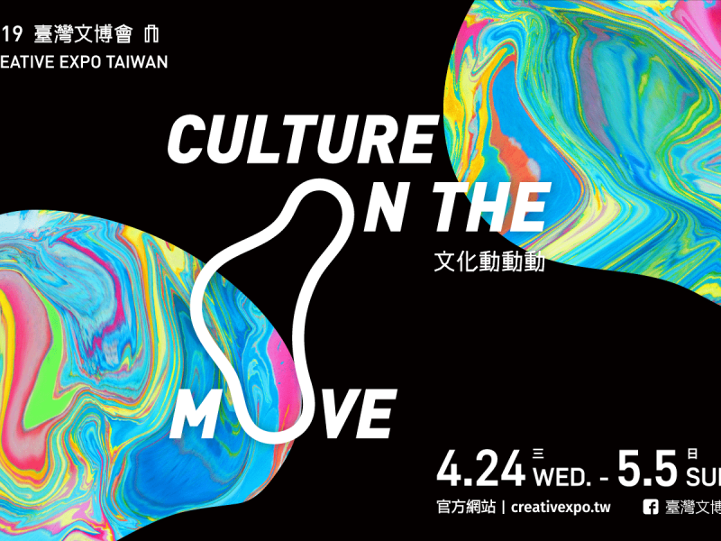 2019 Creative Expo Taiwan: Culture On the Move!