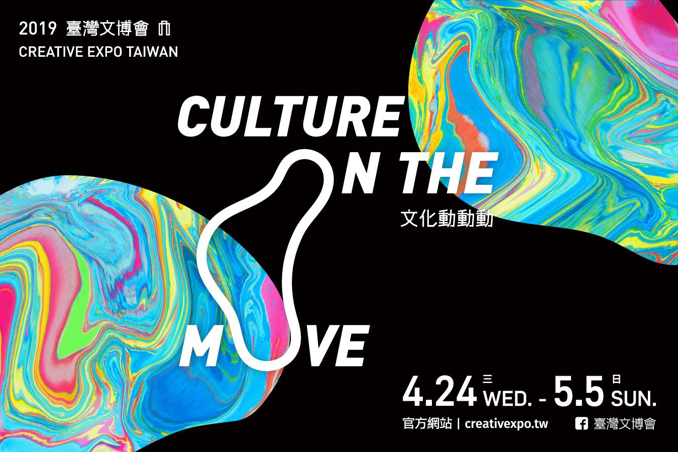 2019 Creative Expo Taiwan: Culture On the Move!