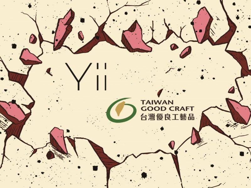2019年國家工藝品牌認證「Yii暨臺灣優良工藝品年度評鑑」即日起辦理徵選