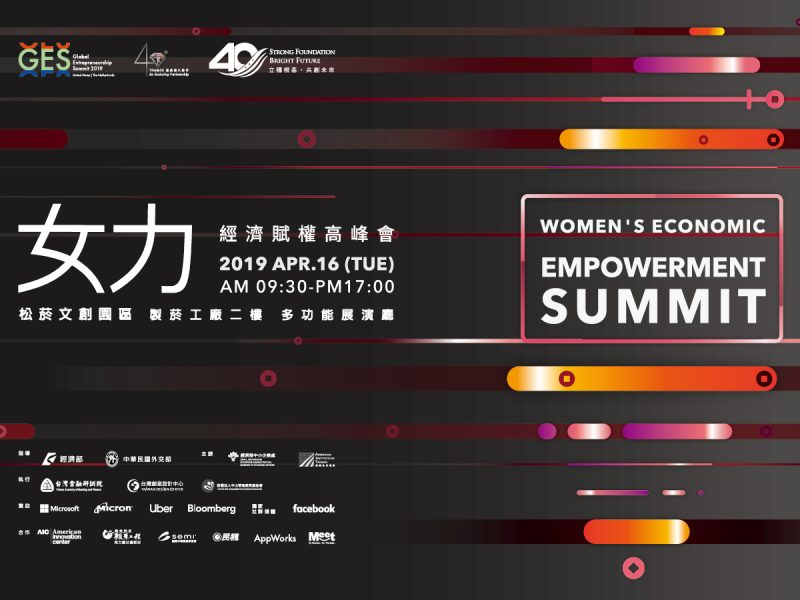 All Welcome to Attend Women's Economic Empowerment Summit on April 16