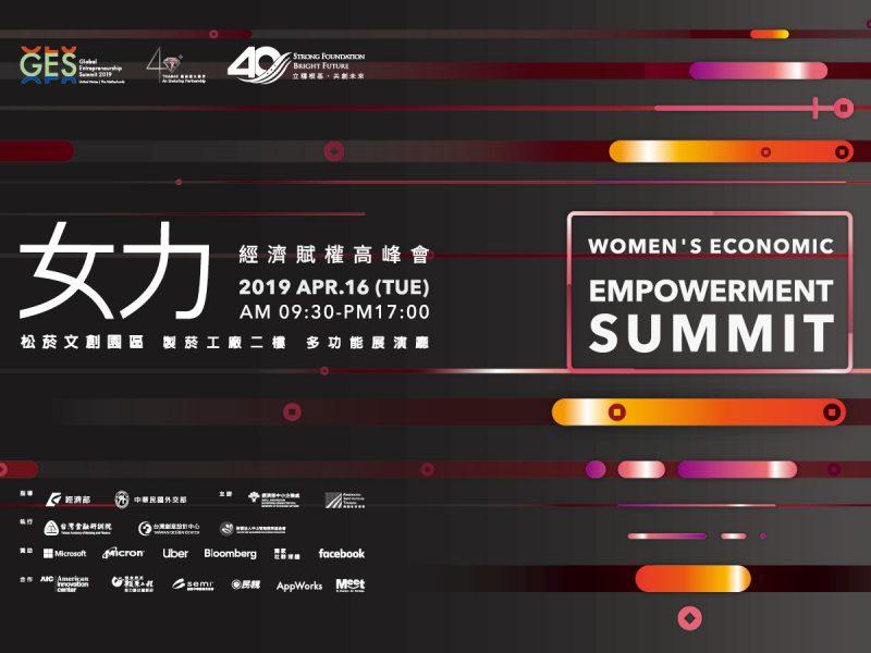 台美合辦「女力經濟賦權高峰會」4/16松菸口登場 開放各界報名參與