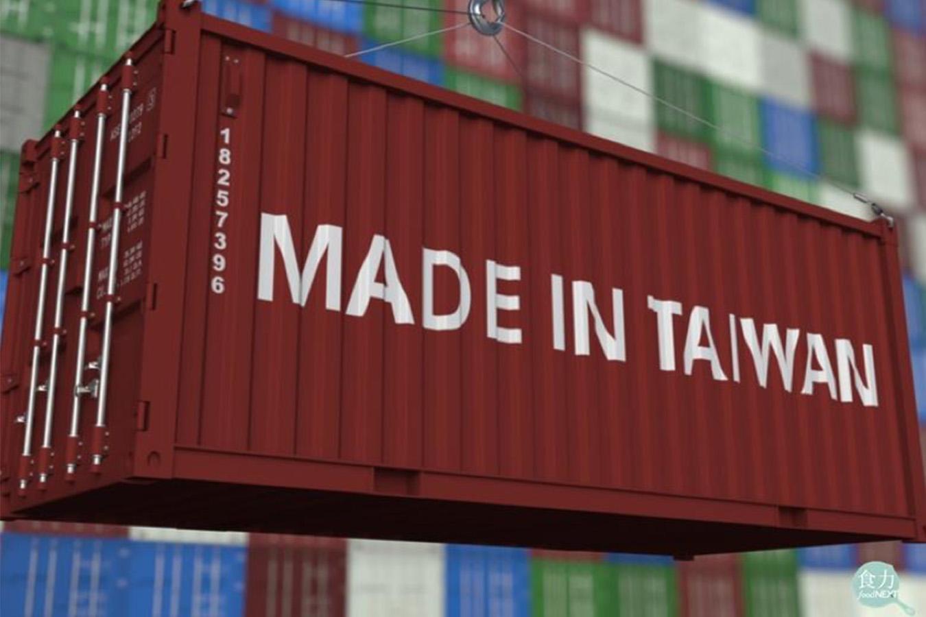 【TGA x 食力】台灣外銷食品「接軌國際」將遇什麼問題?