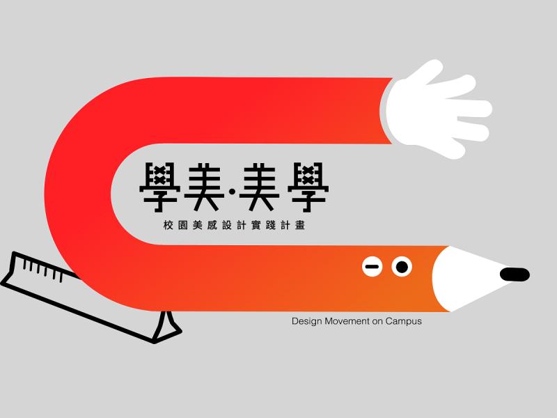 學美 ‧ 美學—校園美感設計實踐計畫 合作設計團隊徵選開跑!