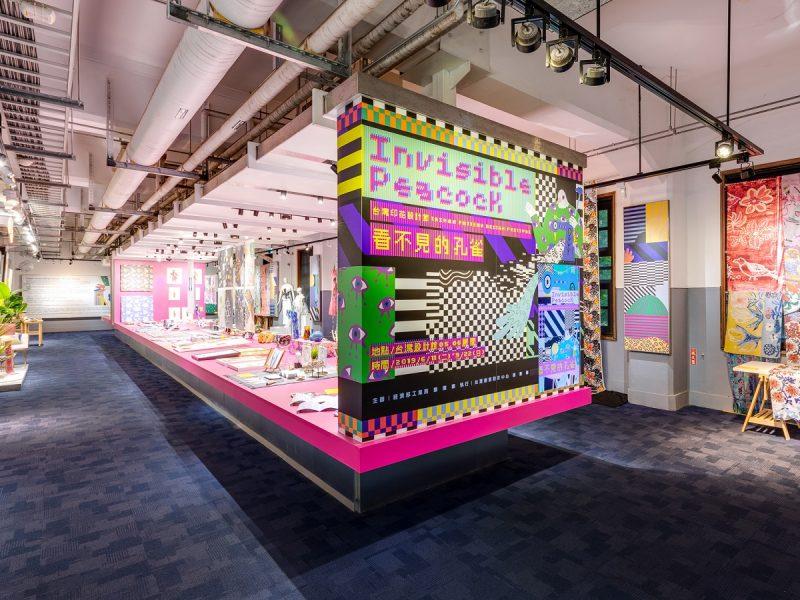 揭開「印花設計節」元年 台灣設計館「看不見的孔雀」40位設計人同場爭艷