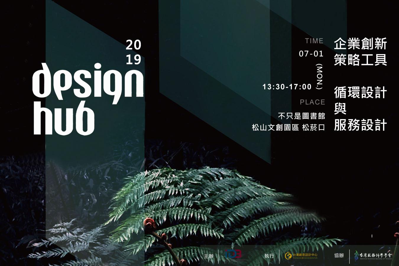 「企業創新策略工具:循環設計與服務設計」免費主題講座 即日起開放報名