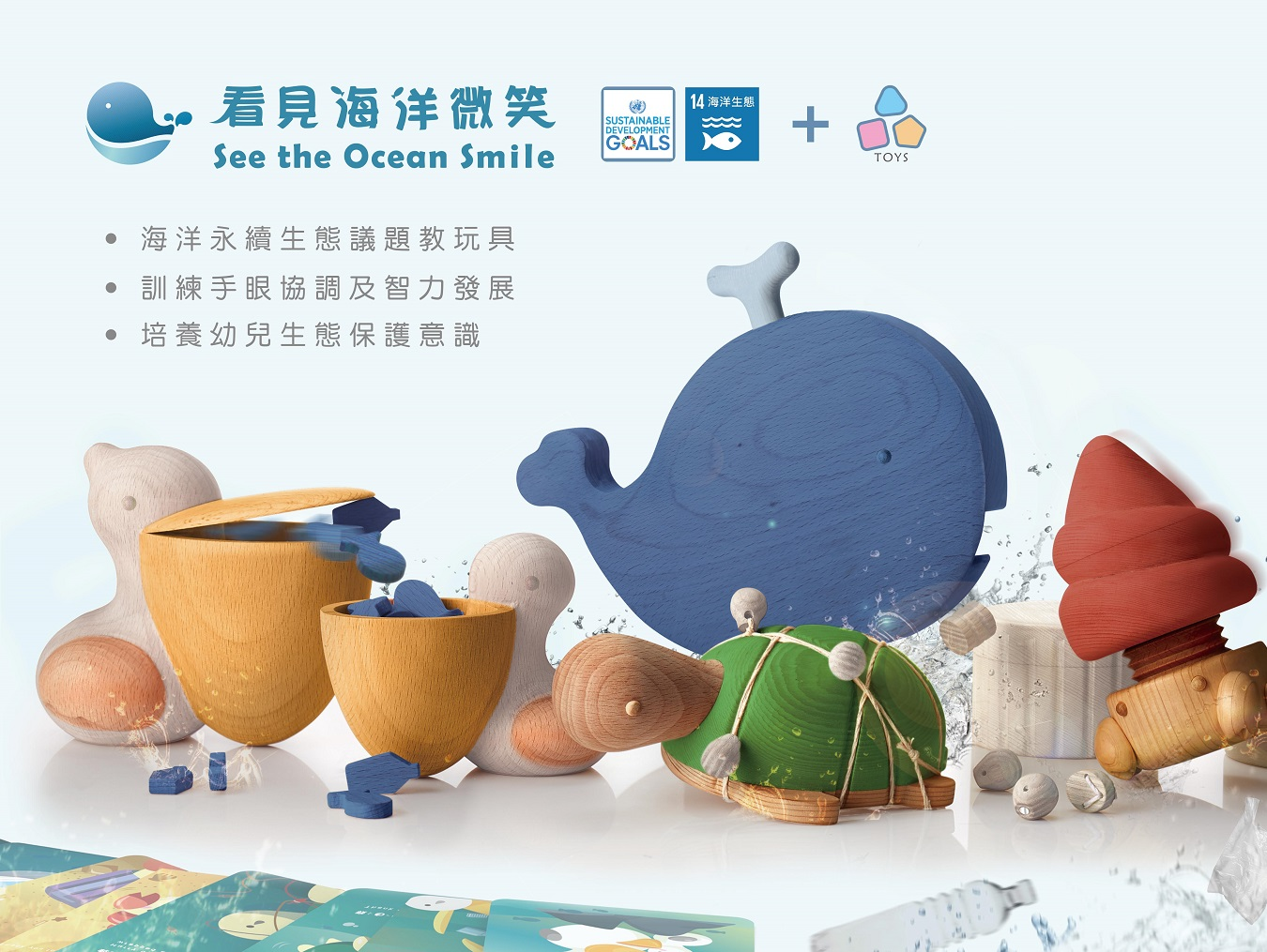 Golden Pin Design Award celebrates World Industrial Design Day 2019 with See the Ocean Smile